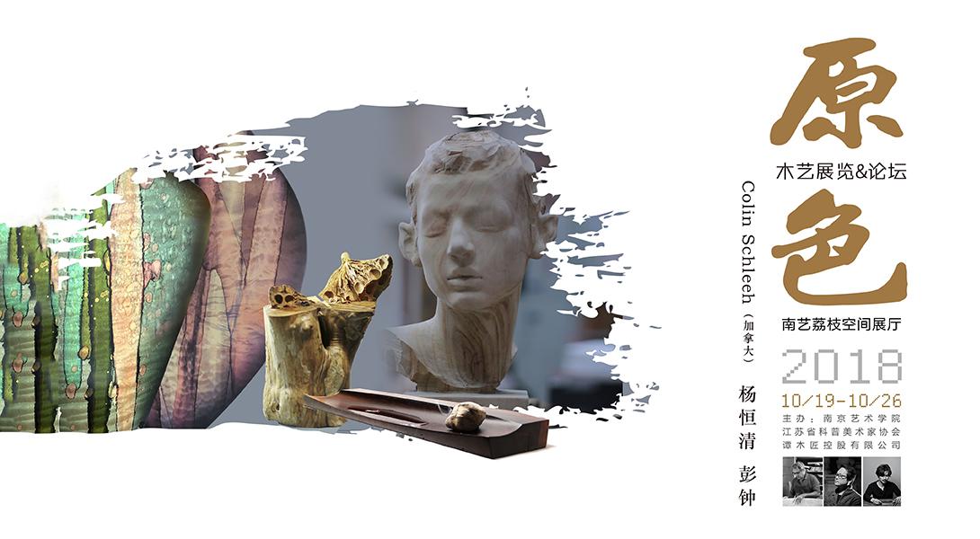 谭ope体育官网连续举办三届木艺展 中外大师作品走进南艺校园