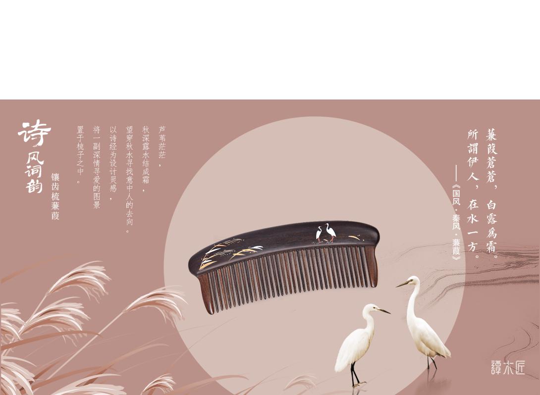 礼盒镶齿梳蒹葭