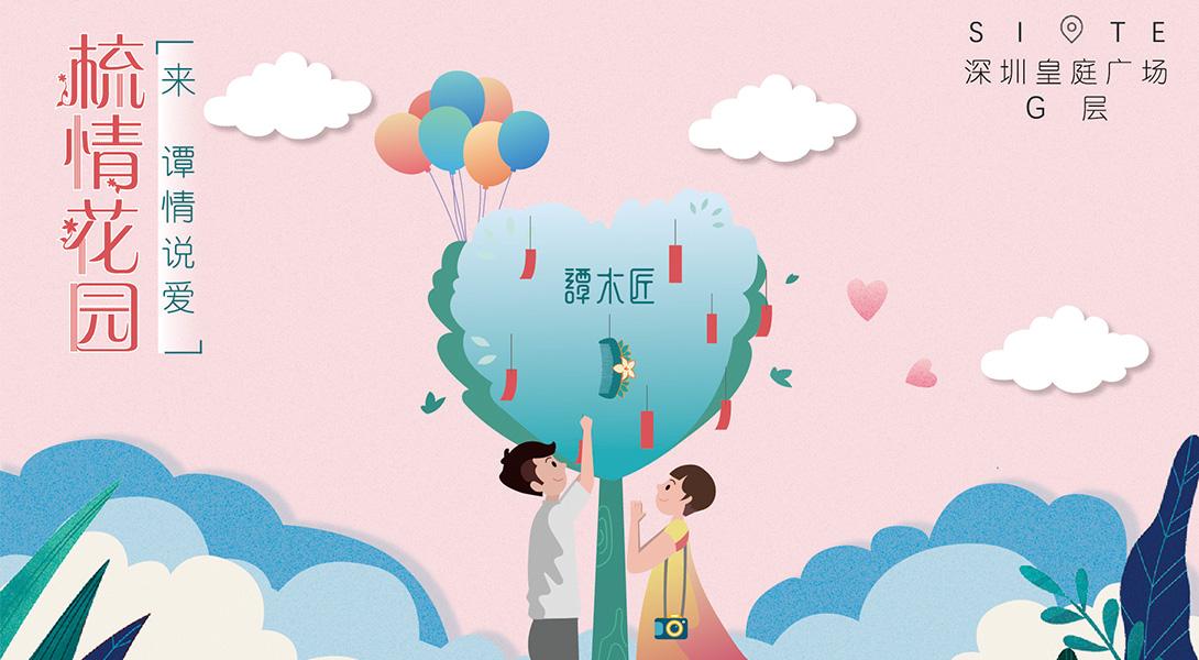 8.3-8.11,来梳情花园#谭情说爱#